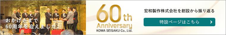 60周年記念