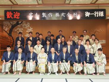 16年 10月 石川慰安旅行
